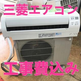 工事費込み 365日緊急対応可 三菱  MSZ-GM223-W ...