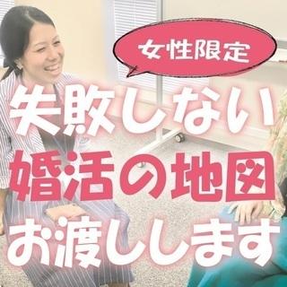 婚活ストレスゼロ❗️❗️理想の彼氏を捕まえる恋愛コミュニケーショ...