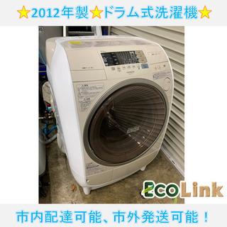 y554☆ 日立 ビッグドラム 2012年製 ドラム式洗濯機 洗...