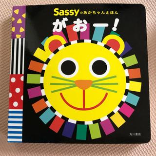sassyの赤ちゃん絵本  がおー!
