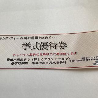 挙式優待券  サムシング・フォー西崎