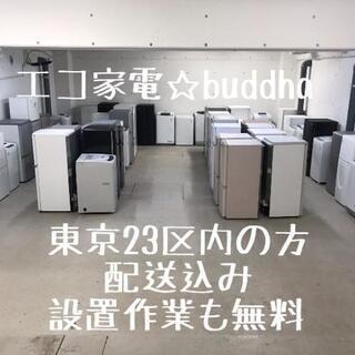 エコ家電!冷蔵庫+洗濯機セット:B