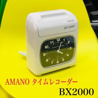 送料込み!AMANO アマノ タイムレコーダー BX2000 オフィス