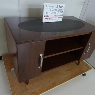 テレビ台(R108-10)