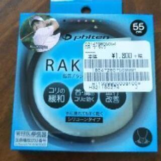ファイテンRAKUWA磁気チタンネックレスS 55㎝ 1回使用済