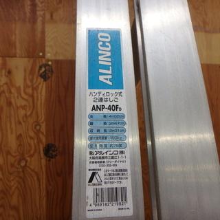 アルインコ ハンディロック式2連はしご ANP-40FD 使用時 全長 約4000mm はしご ロック式 梯子 アルミ脚立 洗車 軽量 ステップ台 窓ふき 工事 工具 道具 中古品 − 宮城県
