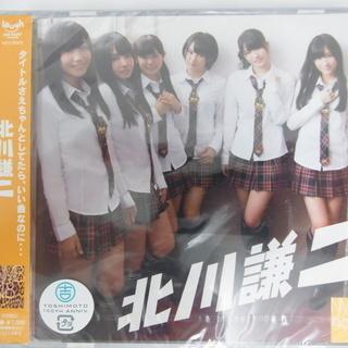 新品 NMB48 CD 北川譲二