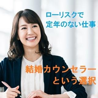 【9/14.15仙台】ローリスクで定年のない働き方!婚活ビジネス...