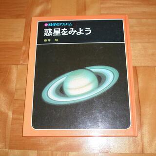 科学のアルバム 「惑星を見よう」