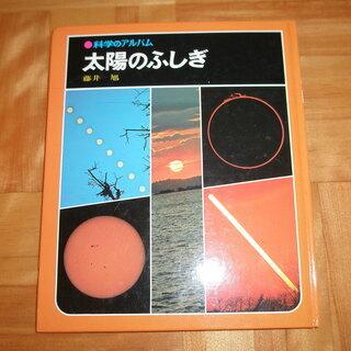 科学のアルバム 「太陽のふしぎ」