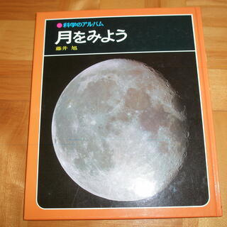 科学のアルバム 「月をみよう」