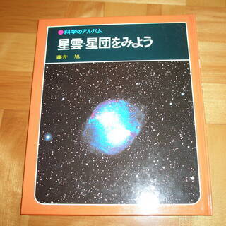 科学のアルバム 「星雲 星団をみよう 」