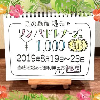 ■ 最大2500円お得 / 5日間限定 / リンパドレナージュ ...
