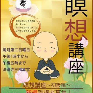 [9月1日]瞑想講座・初級編~慈悲の瞑想&心の不安をほぐす~