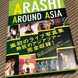 嵐 写真集 「ARASHI AROUND ASIA」