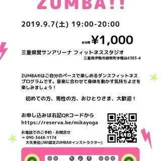 △▼ 初心者大歓迎 ▼△ Let's ZUMBA!!