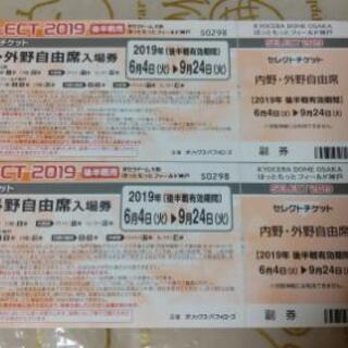 京セラドーム大阪ほっともっとフィールド神戸