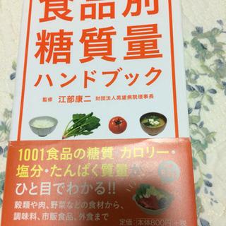 食品別糖質量の本