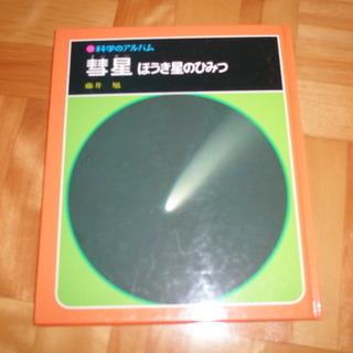 科学のアルバム 「彗星 ほうき星のひみつ 」