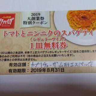 カプリチョーザ トマトとニンニクのスパゲティ無料券