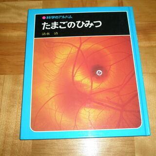 科学のアルバム 「たまごのひみつ 」