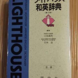 ライトハウス 和英辞典