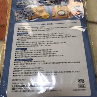☆新品☆イルムス  水切りマット2枚セット - 大飯郡