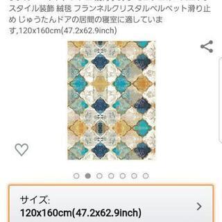 【新品】モロッコ柄カーペット