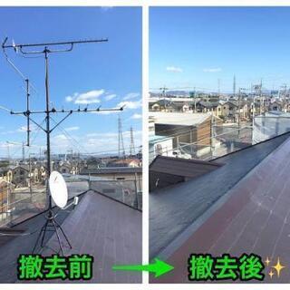 【業界最安値】屋根についているアンテナの撤去