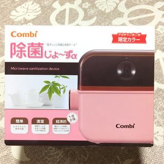 除菌じょ〜ずa アカチャンホンポ 限定カラー ピンク