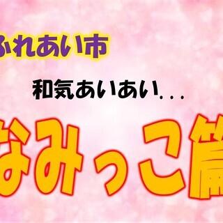 09/21(土) ふれあい市/なみっこ篇 出店協力店募集 <さや...