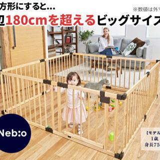 NEBIO(ネビオ)木製ベビーサークル