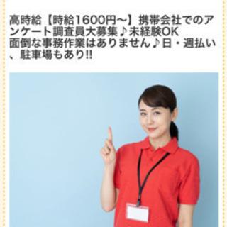 【来店したお客様へ携帯商品のごアンケート業務】