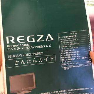 テレビ 東芝 REGZA RE2 22インチ