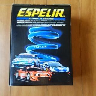 ESPELIR (エスペリア) 車高調キット専用