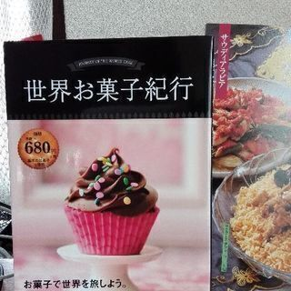 世界のお菓子紀行【ムベの本棚】#料理本