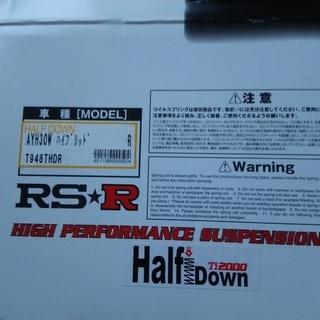 新品!RS-R ( アールエスアール ) ダウンサス 【 Ti2...