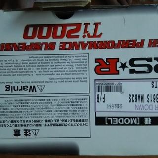 ダウンサスペンション(スプリング)【 Ti2000 SUPER ...