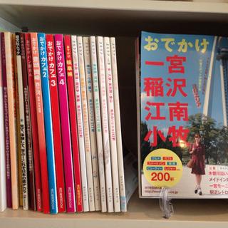 「1冊50円」情報誌など雑誌色々です。