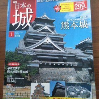 DeAGOSTINI(日本の城)熊本城のみ