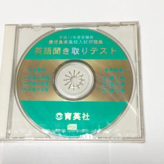 『公立私立  鹿児島県版 高校入試問題集 』付属CD