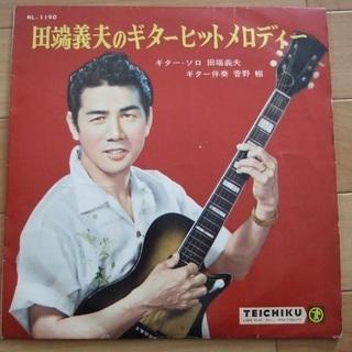田端義夫レコードあげます