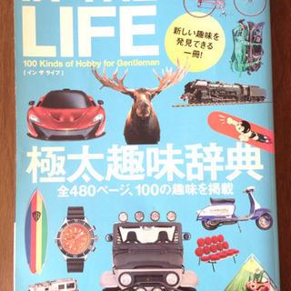 「500円」IN THE LIFE : 極太趣味辞典 : 全48...