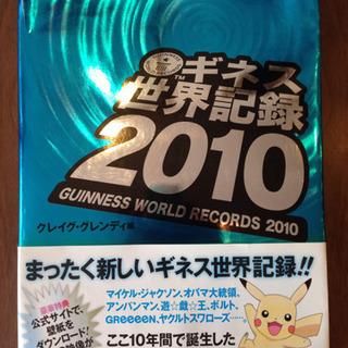 「500円」ギネス世界記録 2010 本です。