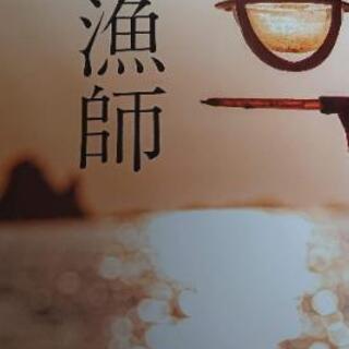 聞き専歓迎!珍しい職業の人との交流会(オンラインや徳島県検討中、...