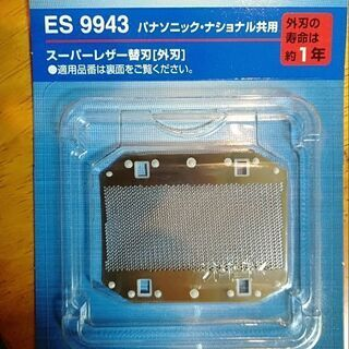 ES9943 スーパーレザー替刃[外刃]