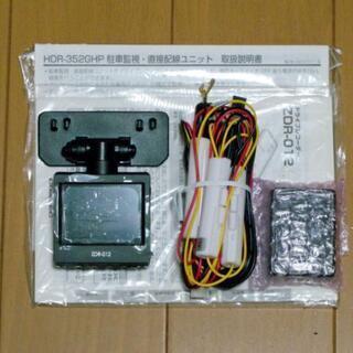 ドラレコ ZDR-012&HDR-352GHP