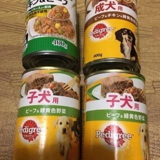 ❤️ 子犬・成犬用の缶詰❤️