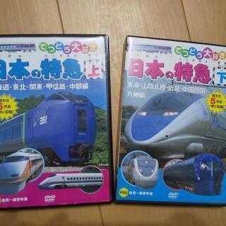 日本の特急 DVD 上下セット