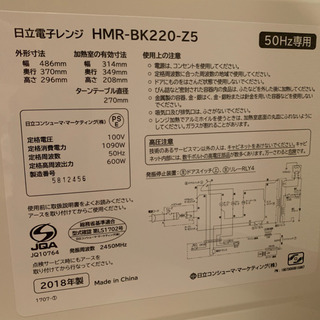 HITACHI 日立電子レンジ − 東京都